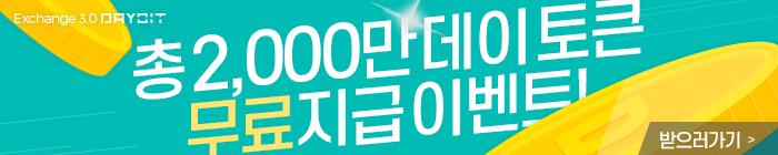 블록체인 비즈니스 입문과정 2기