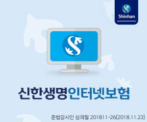 신한생명 인터넷보험