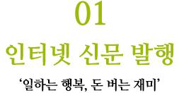 01 인터넷 신문발행 '일하는행복,돈 버는 재미'
