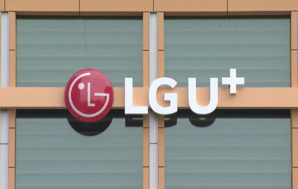 LG유플러스, 회사채 올 최대 1조원 발행 추진…CJ헬로 인수·5G 투자 '총력'