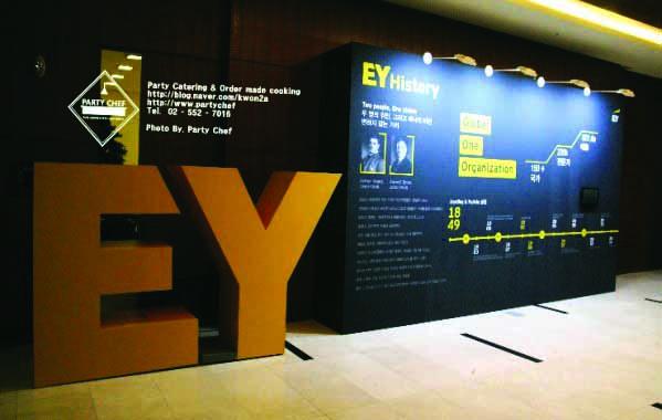 개인정보 관리 구멍 뚫린 EY한영…5개월 전에도 정보 유출 있었다